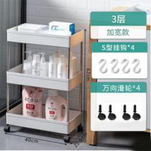 Trolley Storage Rack-Wide[3 layers]+[free 4 rounds+hook]–White 40*22.5*62 cm-LSP